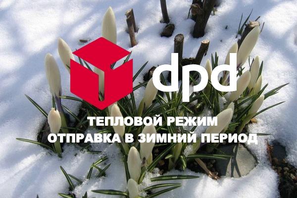Теперь возможна доставка DPD (тепловой режим) в зимний период